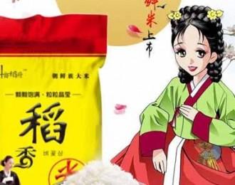 9.25团品十亩稻府东北朝鲜族稻香米大米